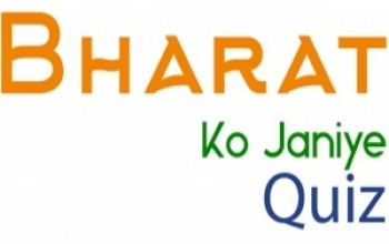 Bharat Ko Janiye Quiz - Extension of cut-off-date for registration and the 1st round of Quiz test to remain open for the contestants from 16 to 31 October, 2018